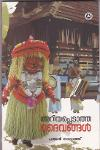 Thumbnail image of Book അറിയപ്പെടാത്ത ദൈവങ്ങള്