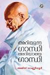 Thumbnail image of Book അറിയുന്ന ഗാന്ധി അറിയാത്ത ഗാന്ധി