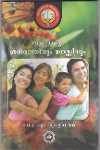 Thumbnail image of Book Arogyam Saseerathinum Manasinum