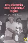 Thumbnail image of Book അറുപതിലെത്തിയ കേരള തെരഞ്ഞെടുപ്പ് രാഷ്ട്രീയം