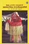 Thumbnail image of Book ആര്യ ദ്രാവിഡ ഘടകങ്ങള്ം മലബാറിലെ നാടന് കലയില്