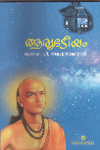 Thumbnail image of Book ആര്യാഭടീയം