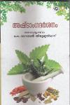 Ashtangadarsanam