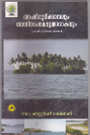 Thumbnail image of Book Ashttamudikkayalum Sasthamkotta Thadakavum