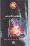 Thumbnail image of Book Asthi Rogangan