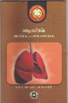 Thumbnail image of Book Asthma Ariyam Prathirodhikkam