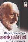 Thumbnail image of Book അതിര്ത്തി ഗാന്ധി ഖാന് അബ്ദുള് ഗഫ്ഫാര് ഖാന്