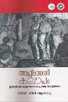 Thumbnail image of Book Attingal Kalapam