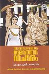 Thumbnail image of Book അവസാനത്തെ സ്മാര്ത്ത വിചാരം