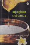 Thumbnail image of Book Ayurvedha Darsanam