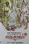 Thumbnail image of Book വാല്മീകിരാമായണം സമ്പൂര്ണഗദ്യപരിഭാഷാ സഹിതം - ബാലകാണ്ഡം 1