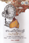 Thumbnail image of Book Basheerinte Police