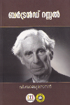 Thumbnail image of Book Bertrand Russell