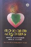 Thumbnail image of Book Bhagavatahrudayam
