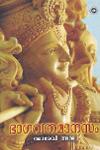 Thumbnail image of Book ഭാഗവത മാനസം