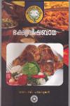 Thumbnail image of Book Bhakshyavishabada