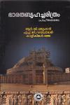 Thumbnail image of Book Bharatha Briha Charithram Prachina Bharatham- Part -1