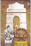 Thumbnail image of Book Bharathathinte Samskarika Dharmam
