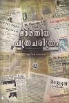 Thumbnail image of Book Bharatiya Patra Charitram