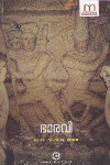Thumbnail image of Book Bharavi