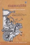 Thumbnail image of Book ഭാഷാഭഗവദ്ഗീത
