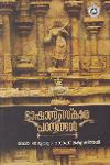 Thumbnail image of Book ഭാഷാസംസ്കാര പഠനങ്ങള്
