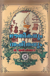 Thumbnail image of Book ഭൗതികവും സംഗീതവും
