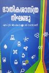 Thumbnail image of Book ഭൗതികശാസ്ത്ര നിഘണ്ടു