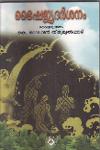 Thumbnail image of Book Bhyshajyadarsanam