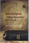 Thumbnail image of Book Bibilile Hebrew Aramaic Padangal