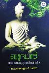 Thumbnail image of Book ബുദ്ധന് ശാന്തസമുദ്രത്തിലെ തിര