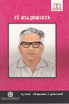 Thumbnail image of Book C Achutha Memon