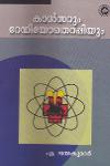 Thumbnail image of Book കാന്സറും റേഡിയോതെറപ്പിയും