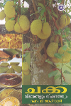 Thumbnail image of Book Chakka Vibhavangalum Vipananavum
