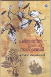 Thumbnail image of Book ചരിത്രത്തില് ഇടപെട്ട സസ്യങ്ങള്