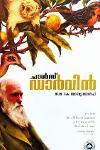 Thumbnail image of Book ചാള്സ് ഡാര്വിന്