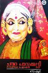 Thumbnail image of Book ചവറ പാറുകുട്ടി കഥകളിയുടെ പെണ്ണരങ്ങ്