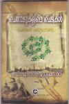 Thumbnail image of Book Chembedukalile Chedikal