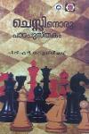 Thumbnail image of Book Chessioru Padapusthakam