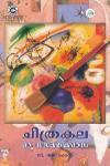 Thumbnail image of Book ചിത്രകല ഒരു സാങ്കേതിക പഠനം