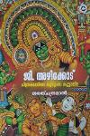 Thumbnail image of Book ചിത്രകലയിലെ കുടുംബ കൂട്ടയ്മ
