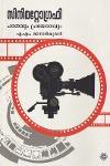 Thumbnail image of Book സിനിമറ്റോഗ്രഫി ഘ്ഗ്ഫ്ഹ്ഫ്ഹ്