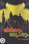 Thumbnail image of Book Cinimaym Samoohavum