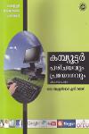 Thumbnail image of Book Computer Parichayavum Preyigavum