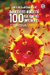 Thumbnail image of Book കൊറോണ വൈറസ് 100 ചോദ്യങ്ങള് ഉത്തരങ്ങള്