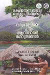 Thumbnail image of Book ദക്ഷിണേന്ത്യയിലെ ജാതികളും ഗോത്രങ്ങളും വയനാട്ടിലെ ചില ആദിവാസി ഗോത്രങ്ങള്