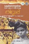 Thumbnail image of Book ദക്ഷിണേന്ത്യയിലെ ജാതികളും ഗോത്രങ്ങളും
