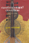 Thumbnail image of Book Dekshinendhyan Sangeetham -Part -3