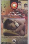 Thumbnail image of Book Dengippani Chikungunya Karanangalum Prathirodha Margangalum
