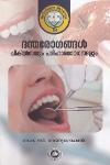 Thumbnail image of Book ദന്തരോഗങ്ങള്